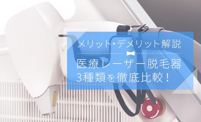 医療レーザー脱毛器3種類を比較!アレキサンドライト、ダイオード、ヤグの違いとメリット・デメリット